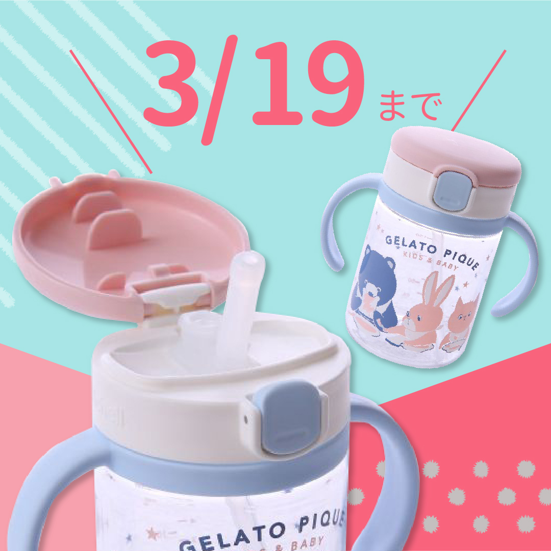 「ジェラ―トピケ ストローマグ」飲みやすい&持ちやすい!人気アイテム!!