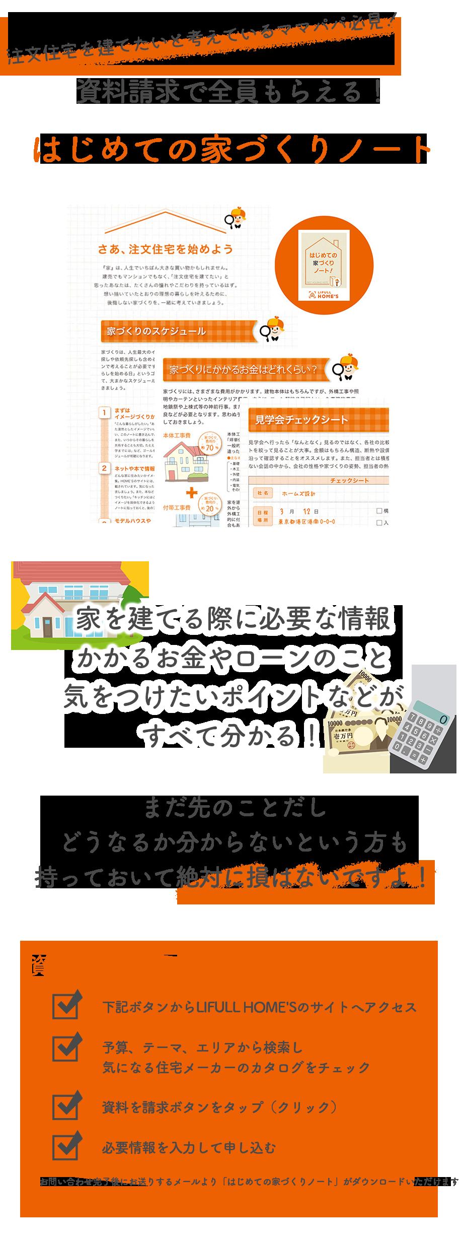 家づくりがわかる!土地選びやお金のことまで網羅した「はじめての家づくりノート」が資料請求で