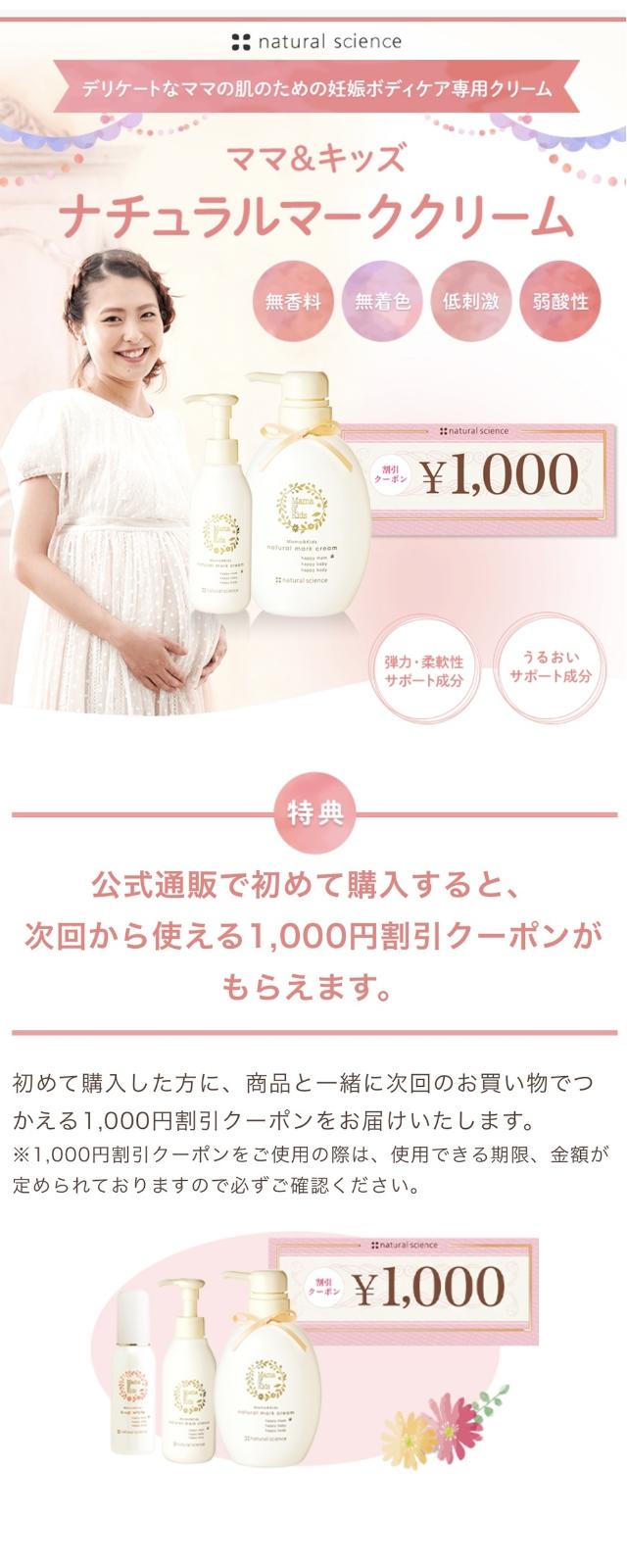 1000円割引クーポンがもらえる!プレママのマストアイテム、妊娠線ケアクリーム♪