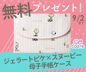 「ジェラートピケ×スヌーピー 母子手帳ケース」子育てグッズも人気ブランドで!