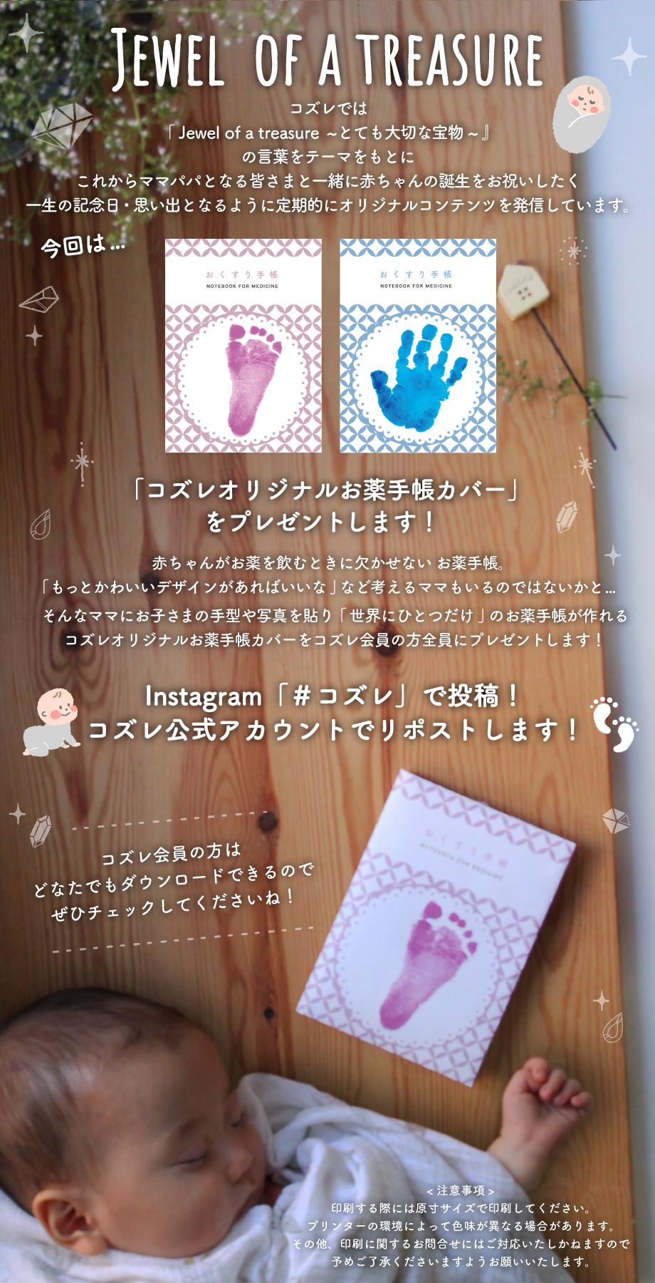 【じぃじ、ばぁばへのプレゼントにおすすめ】コズレオリジナルお薬手帳カバーを全員にプレゼント