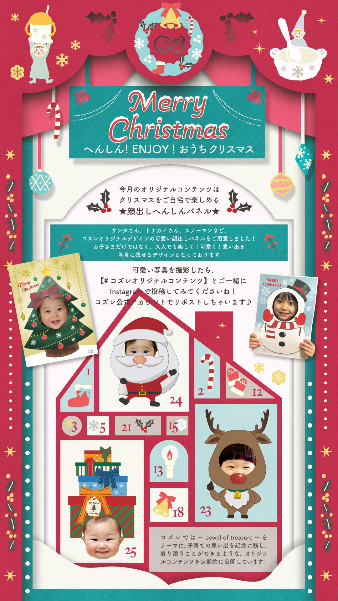 【全員にプレゼント】へんしん!ENJOY!おうちでクリスマス!コズレオリジナル顔出しパネル