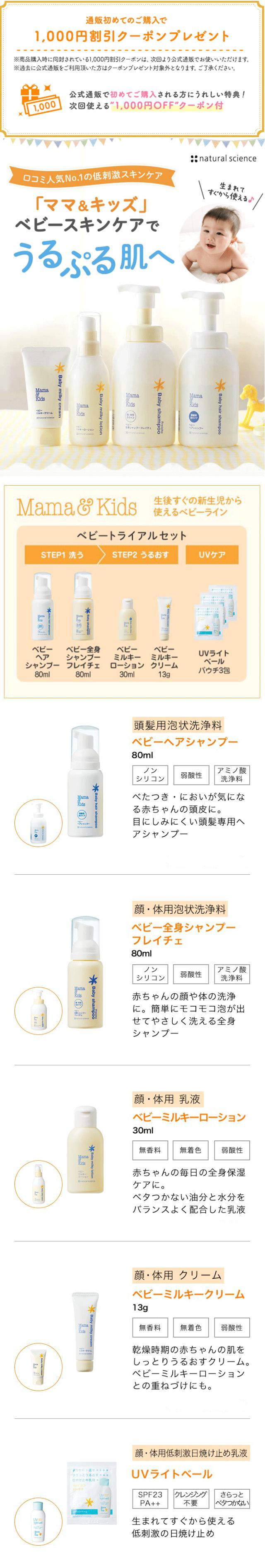 【1,000円OFFクーポンプレゼント】ママ&キッズのベビークリーム♪