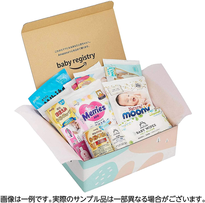 マタニティ・ベビー用品のサンプル詰め合わせ!Amazonファミリー 出産準備お試しBoxプレゼント!