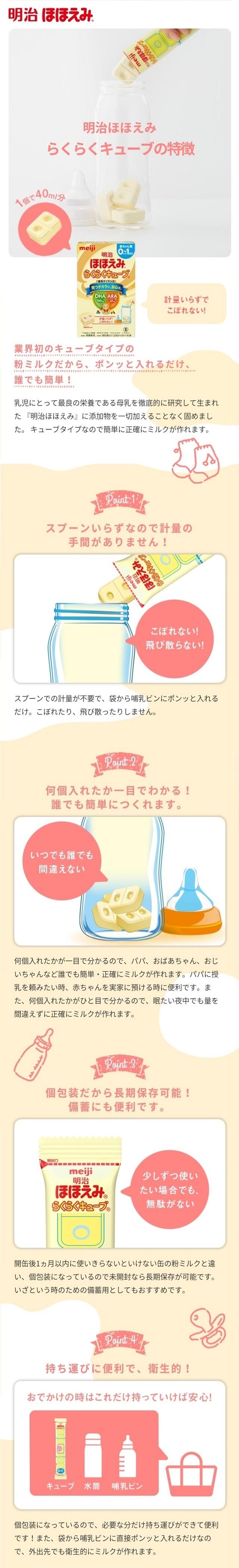 【抽選で5,000名様】誰にでもかんたん便利!母乳がお手本のキューブミルクのサンプルをプレゼント!