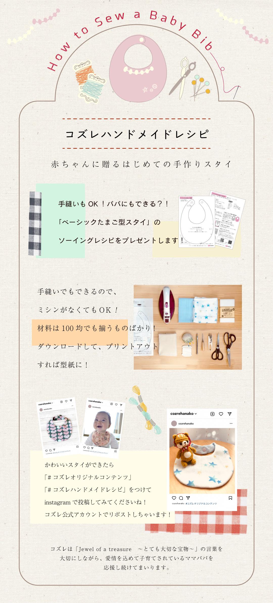 【全員にプレゼント】コズレハンドメイドレシピ!赤ちゃんに贈るはじめての手作りスタイ
