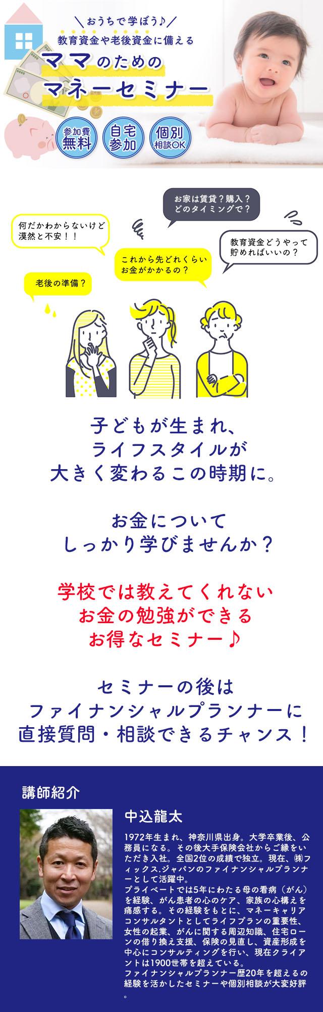 【4月21日(水)】子育てママ向け♪今の時期に必ず聞いておきたいお金のオンラインセミナー!