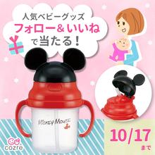 Instagram限定★フォロー&いいねで「ミッキーマウスのストローマグ」が2名様に当たる!