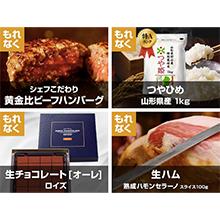 ブランド米や国産牛、熟成生ハム、高級チョコレートから選べるプレゼント!保険の相談もできちゃう