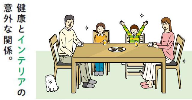 【もれなくプレゼント】子どもや家族の健康な暮らしを実現するインテリアの工夫を住まいカタログで学ぼう♪