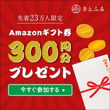 【先着23万名】Amazonギフト券300円分プレゼント!ふるさと納税サイトの新規会員登録で!