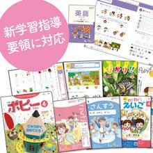【全員】小学生向け知育教材『小学ポピー』で学力と学習習慣を身につけよう!