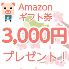 【全員】Amazonギフト券3000円分がもらえる!お好きな体験レッスン参加&アンケート回答で♪