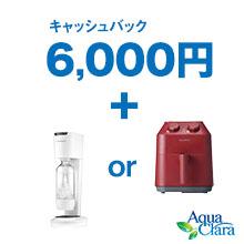 6000円キャッシュバック&ソーダメーカーorエアーオーブンがもらえる!アクアクララ新規申込で