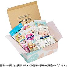 Amazonファミリー 出産準備お試しBoxプレゼント!さらに「おむつBOX」が実質無料に!