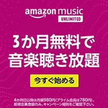 6500万曲以上が無料で聴き放題!Amazon Music Unlimited3ヶ月無料キャンペーン