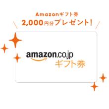 お家探しする人は事前にチェック!Amazonギフト券2000円分がもれなくもらえるご来場キャンペーン