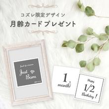 【全員にプレゼント】オリジナルデザイン月齢カード