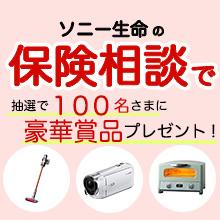 【保険の無料相談でプレゼント!】100名さまにビデオカメラや掃除機などが当たるチャンス!