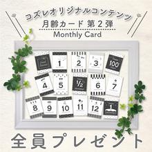 【全員プレゼント】コズレオリジナル\第2弾 月齢カード/記念日をお写真に残そう