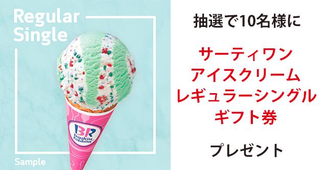 抽選でサーティワン アイスクリーム レギュラーシングルギフト券が当たる!保険の資料請求で♪
