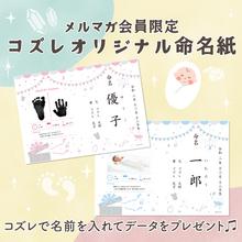 【メルマガ会員限定!】コズレオリジナル命名紙に赤ちゃんのお名前を入れてプレゼント♪