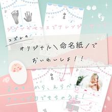 【全員にプレゼント】コズレオリジナル限定デザイン「命名紙」がついに登場!