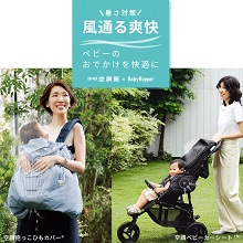 「風通る爽快」赤ちゃんとのおでかけを快適に!BabyHopperの空調アイテム