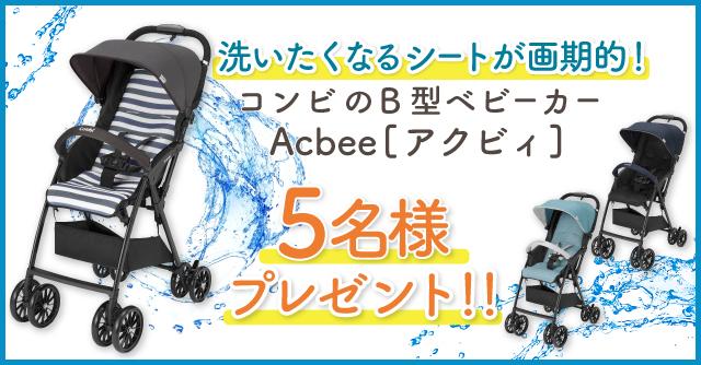 【新製品】洗いたくなるシートが誕生!コンビの最新B型ベビーカーAcbee(アクビィ)を5名に!