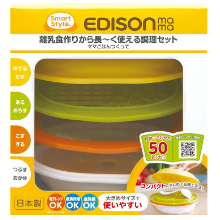 【プレゼント】エジソン「離乳食調理セット ママごはんつくって」離乳食作りから長く使える調理セット!