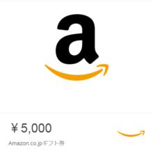 【プレゼント】「Amazonギフト券 5,000円分」欲しい商品をこれ1枚でゲット!