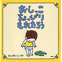 【プレゼント】大人気、ヨシタケシンスケの絵本!「おしっこちょっぴりもれたろう」