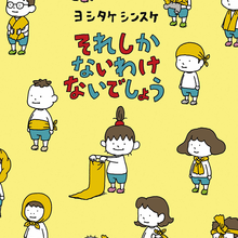 絵本「それしか ないわけ ないでしょう」ヨシタケシンスケさん作!