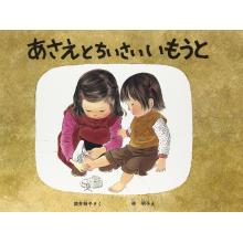 【プレゼント】絵本「あさえとちいさいいもうと」幼い姉妹の絆に感動する一冊!