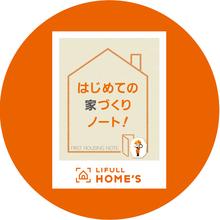 資料請求で全員もらえる♪家を建てる時のマストアイテム「はじめての家づくりノート」