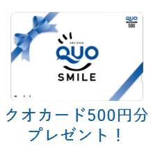 アンケート回答で「クオカード500円分&KODOMOTTO(こどもっと) カタログ」を100名様に!