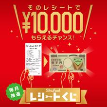 【会員登録後レシートで応募】10,000円がもらえるチャンス!Shufoo!のレシートくじ