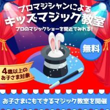 【プレゼント】 4歳~「キッズマジック教室」ご招待!目の前でプロのマジックが見れてお金の相談も!