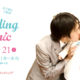 ナシ婚のご家族必見!ファミリーウェディング情報満載のイベント(2014年9月20日、21日@横浜)
