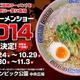 ご当地ラーメンに限定コラボラーメン!東京ラーメンショー2014(10/24~11/3)