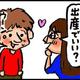 【子育て絵日記4コママンガ】つるちゃんの里帰り|(7)里帰り出産に対する旦那の意見