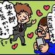 【子育て絵日記4コママンガ】つるちゃんの里帰り|(15)胎児ネーム