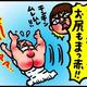 【子育て絵日記4コママンガ】つるちゃんの里帰り|(58)オムツかぶれで真っ赤っか(0歳0ヶ月頃)
