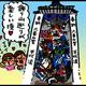 【子育て絵日記4コママンガ】つるちゃんの里帰り|(76)山笠シーズン到来!(0歳1ヶ月頃)
