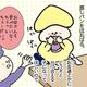 【コメタパン育児絵日記(10)】1歳児に強敵ライバル登場!