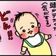 【子育て絵日記4コママンガ】つるちゃんの里帰り|(91)朝起きたら違う顔(0歳1ヶ月頃)