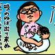 【子育て絵日記4コママンガ】つるちゃんの里帰り|(96)母乳作戦(0歳1ヶ月頃)