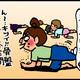 【子育て絵日記4コママンガ】つるちゃんの里帰り|(99)産後ピラティス教室