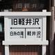 出発前にチェック!軽井沢で子連れランチできるスポット4選|長野県