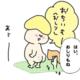 【コメタパン育児絵日記(37)】お風呂上がりは○○○まで拭いて!